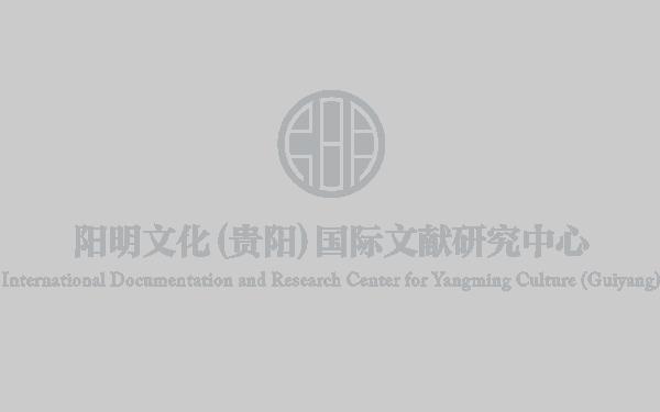 《居夷集》三卷,王阳明,王守仁,阳明文化